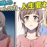 【漫画】就活失敗続きの地味女子大生が、ギャル美容師と出会って人生変わった