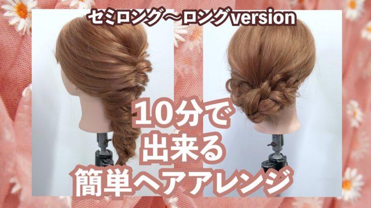 美容師が教える【簡単10分ヘアアレンジ2パターン!!】ミディアム〜ロングヘア