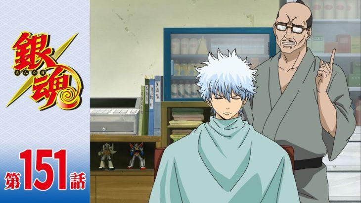 【銀魂】第151話「髪切りながら交わされる美容師との会話は世界で一番どうでもいい」