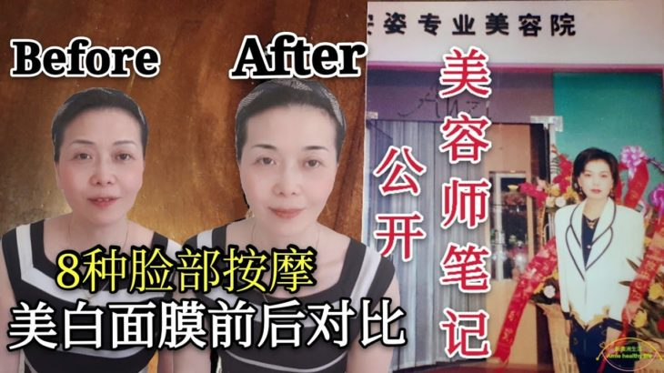 美容 面部按摩教学 美白面膜 家庭美容院2 新澳洲生活 Amie 美容师笔记分享 how to facial care at home