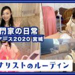 【美容専門家の日常ルーティン】ミセスアース2020宮城ファイナリスト/小玉智子