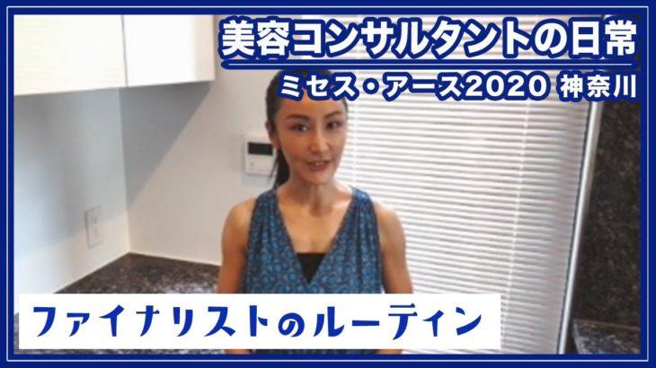 【美容コンサルタントの日常ルーティン】ミセスアース2020神奈川ファイナリスト/津曲忍