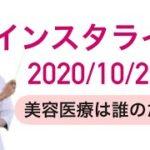 2020/10/22 インスタライブ【美容医療は誰のため?】