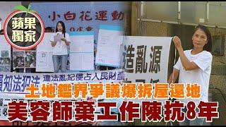 55歲台灣新竹一名原從事美容師曾莉蓁 土地鑑界糾紛開啟8年陳抗之路 她棄美容師與被害人走上街頭 #獨家 | 台灣 蘋果新聞網