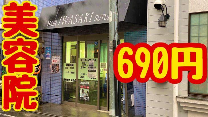 【690円】激安美容院で髪切ってきた結果