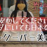 【海外生活】バンクーバーの美容室レポート 安心の日本語 日本の技術 #76