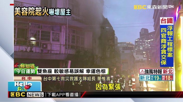 美容院疑似電線走火燃燒 屋主太太返家嚇壞 @東森新聞 CH51