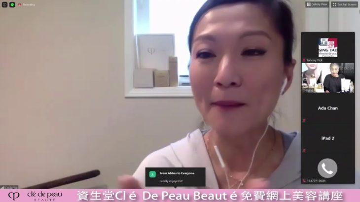 資生堂Cle De Peau Beaute免費網上美容講座 Zoom Live