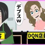 DQN美容部員『なんだあの客wあんなデブスどんな高級コスメ使っても無駄w』→性悪同僚に注意した結果…【LINEでスカッとする話】