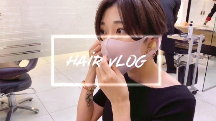 【HAIR VLOG】ショートカット/秋っぽいショート/美容師サロンワーク