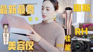 【最新最贵 家用美容仪 宙斯二代】佳能M6开箱 | RH家具【VLOG 5】给美国人化妆