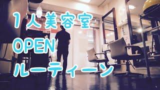 【美容室OPENルーティーン】1人サロンの営業前の準備を一部簡単に動画にしてみた!