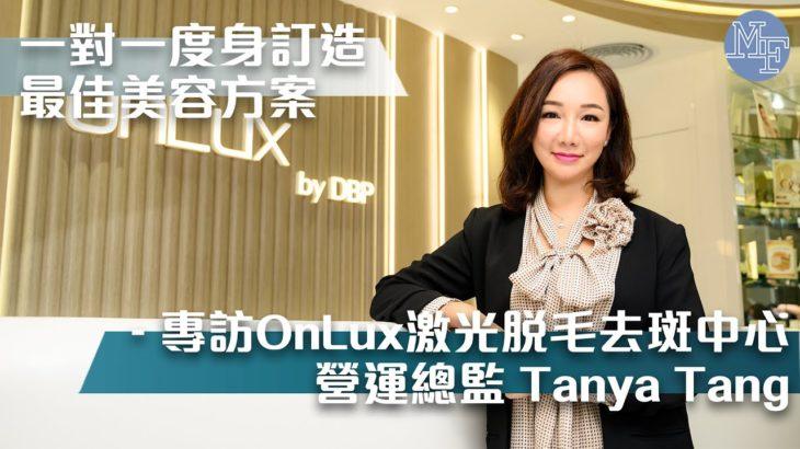 【做出口碑】一對一度身訂造最佳美容方案  頂尖科技成業界指標 – 專訪OnLux激光脫毛去斑中心營運總監Tanya Tang