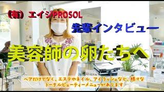 [PROSOL]先輩インタビューvol.1〜ミライの美容師たちへ〜