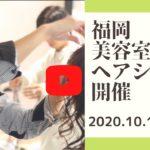 【福岡美容師チーム】ついに、ヘアショーPV解禁✨✨✨