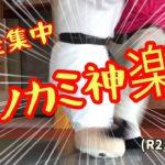 美容師全集中の呼吸、ヒノカミ神楽!柔道、毛呂道場(R2.10.23)
