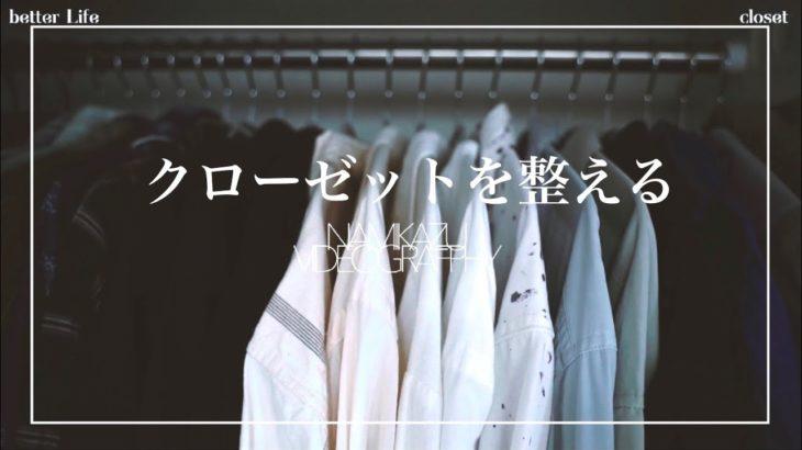 【interior】美容師のクローゼットの整理整頓方/ハンガーを全部KEYUCAに取り替えたら想像以上に素晴らしく綺麗になった。