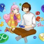 美容ゲーマーshocole  【ぷよぷよeスポーツ】 eスポーツMAX