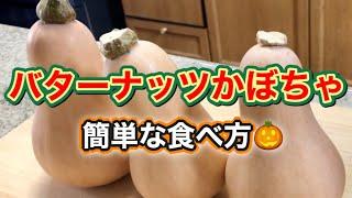 免疫力アップ!美容効果におすすめ【バターナッツかぼちゃ】の超簡単な3つの食べ方