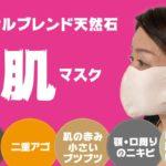 【着けるだけで綺麗になる美肌マスク】美容・健康にフォーカスして新感覚の天然石マスク!