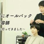 女優さんのヘアメイクでオールバックする美容師【日常撮る奴】