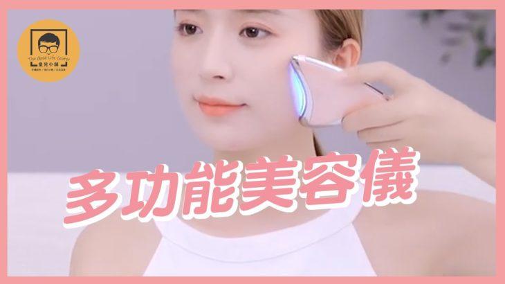 【皇兒小舖】多功能美容儀 |有恆溫功能的美容儀,幫助按摩臉部同時深層導入保養品~讓肌膚喝飽水,散發動人光彩!