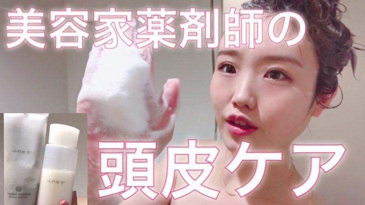 【頭皮ケア】アラサー美容家薬剤師の入浴アイテム
