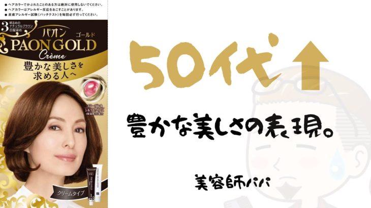 美容師パパのセルフカラーノート「パオン ゴールド」【白髪染め】