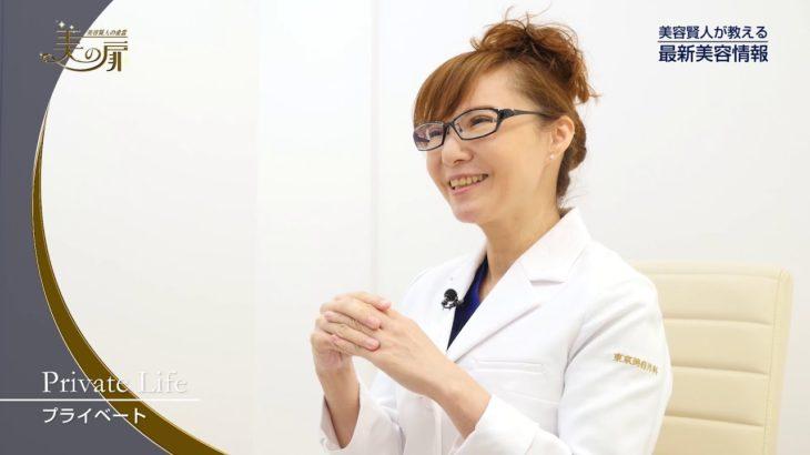 美の扉〜美容賢人の金言〜【東京美容外科】