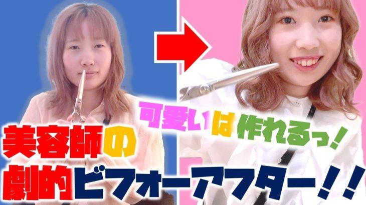 ☆可愛いは作れる☆美容師の劇的ビフォーアフター!!