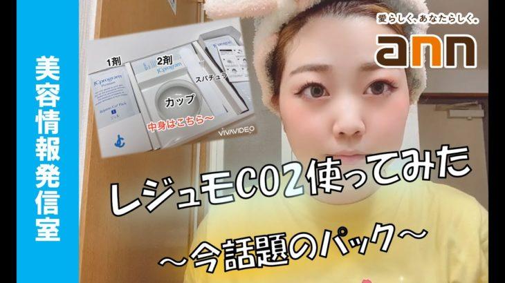 大阪堺市 美容室 レジュモパック 話題のパック 美容室アン アンコ中百舌鳥店