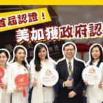 賀!美加健康醫美集團獲世界首屆「診所美容醫學品質認證」肯定!