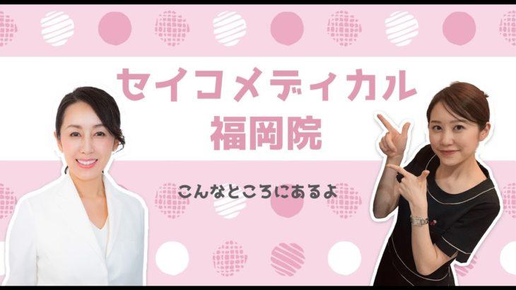 福岡院周辺のご紹介|セイコメディカル|美容皮膚科