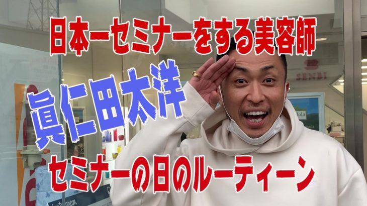日本一セミナーをする美容師の一日