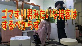 美容室の接客