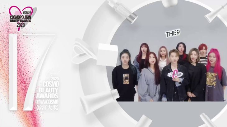 THE9 打call 2020時尚COSMO美容大獎中國美妝地圖白皮書 ID