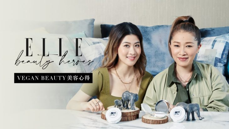Beauty Heroes X Chantecaille最新氣墊粉底的純素美容力量