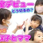 【美容室デビュー】1歳9ヶ月男女双子がヘアカットをするとこうなります…。親子で美容室に行ってみた!!【ママって大変】