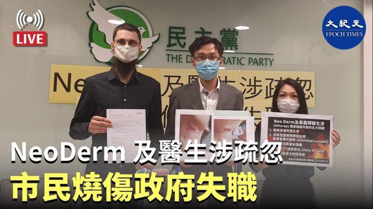 【香港直播20201103】大型連鎖美容院及醫生涉疏忽,市民燒傷,政府失職。Max直播| #香港大紀元新唐人聯合新聞頻道