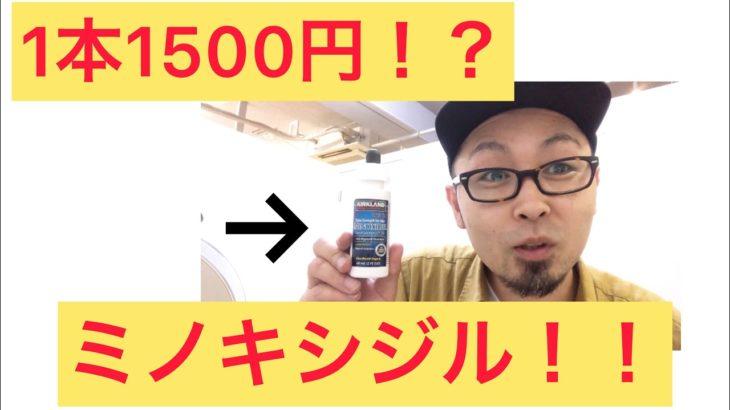 【AGA治療】激安ミノキシジル2本で¥3000って安すぎひん!?髪フサフサのバーゲンセールや!!