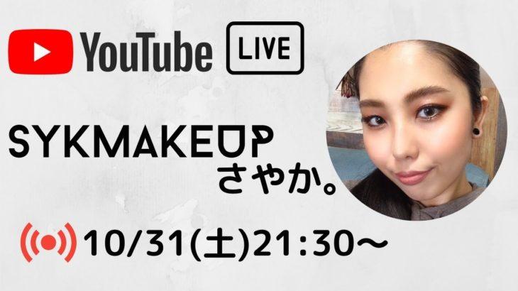 【初LIVE】元大手外資系美容部員SYKMAKEUPののんびり質問コーナー