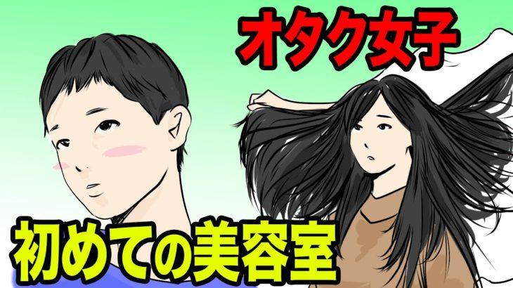 【アニメ】オタクOL初めてのおしゃれ美容室で断髪【Subtitles】