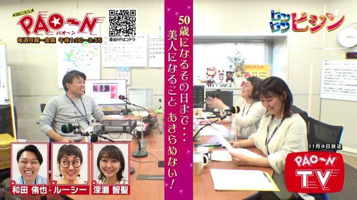 【PAO~N TV】こんにゃく美人!?こんにゃくの美容効果!?【ビンビンビジン】 11/4 OA