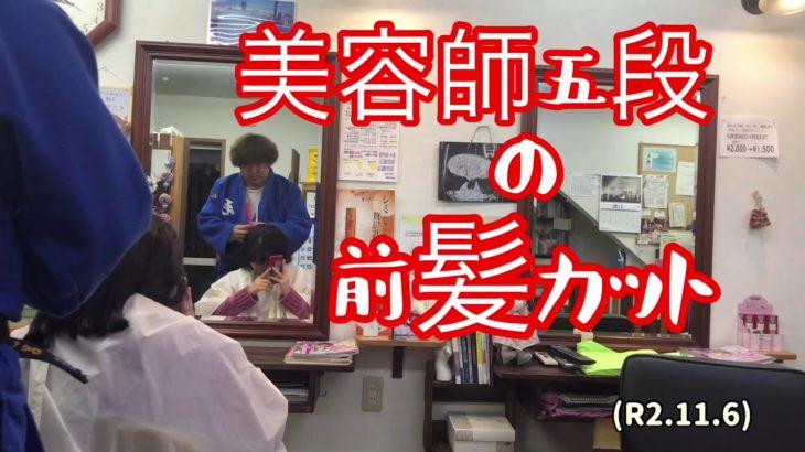 美容師五段の前髪カット!(R2.11.6)