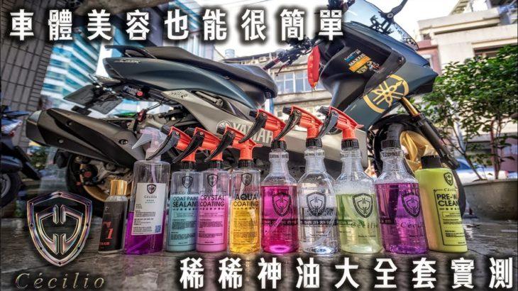 SMAX日記|好好認真洗車,DIY車體美容也能很簡單|稀稀神油 x Cécilio 車體美容用品