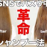 【必見】SNSで話題のお米のシャンプー&美容師直伝冬のシャンプーテクニックでうるツヤ髪に! SALONTube 渡邊義明