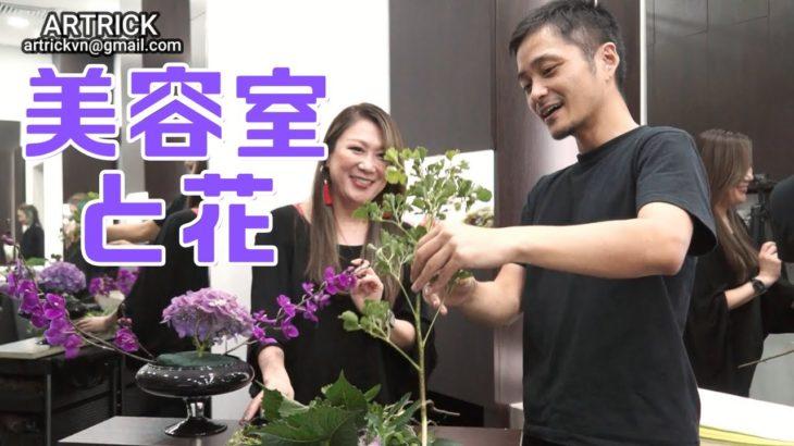 ShimaKen 花教室 「ARTRICK」Vol.12『美容室と花』