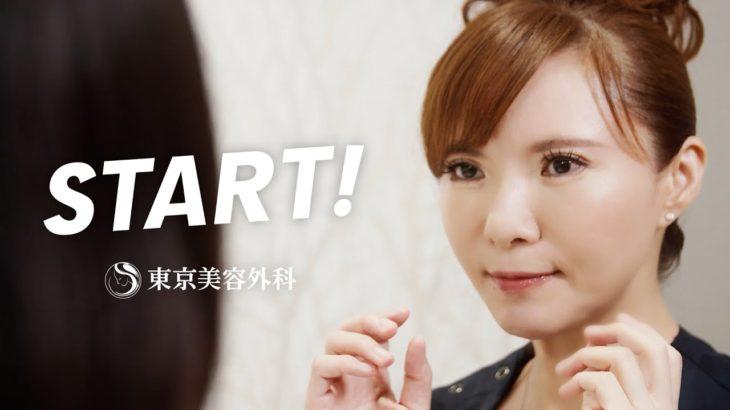 【東京美容外科TVCM】ベイザー脂肪吸引公式認定医による施術で理想のボディに 梅田院院長 川路 智子