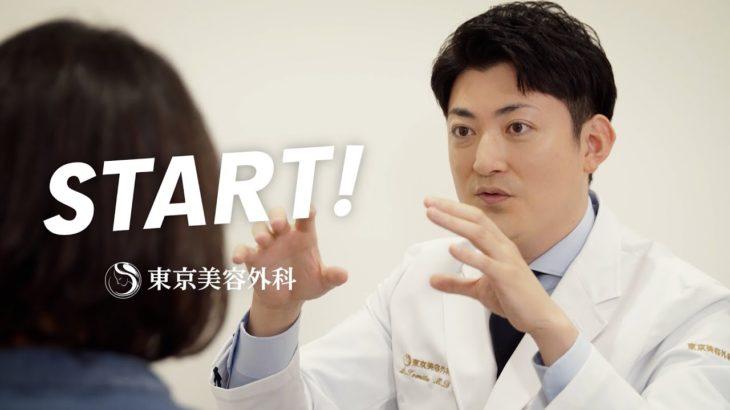【東京美容外科TVCM】丁寧なカウンセリングと確かな技術で理想の目元を提案します 銀座院院長 冨田 壮一
