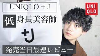 【UNIQLO+J最速レビュー】低身長美容師が選んだUNIQLO+Jはコレ【ユニクロ×ジルサンダー】